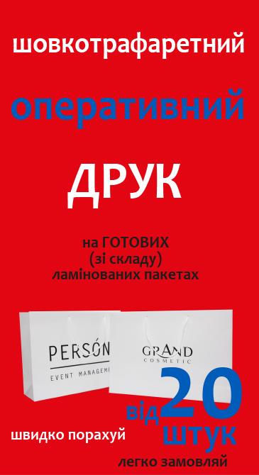 laminovani_paket